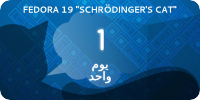 Fedora19-countdown-banner-1.ar.png