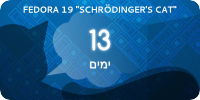 Fedora19-countdown-banner-13.he.png
