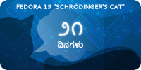 Fedora19-countdown-banner-21.kn.png
