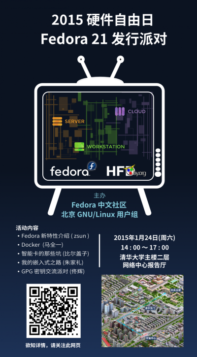 F21-RelParty-Beijing-Poster.png